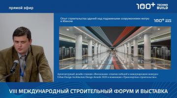 ОАО «Минскметропроект»  на «100+ TechnoBuild 2021»
